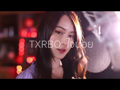 ใจน้อย – Txrbo   Acoustic Cover By พู่กัน x โอ๊ต